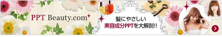 美容成分PPTを大解剖!PPT Beauty.com ~PPT美容研究所~
