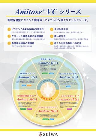Amitose VCシリーズ