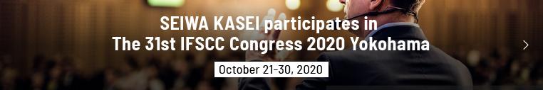 SEIWA KASEI participates in The 31st IFSCC Congress 2020 Yokohama / October 21-30, 2020