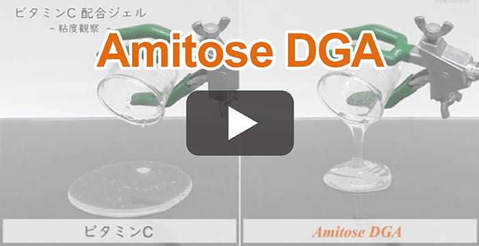 【30秒化粧品原料講座】驚異の安定性!VC配合透明ジェルは作れる!「Amitose(アミトース) DGA」